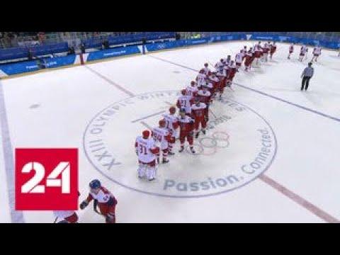Олимпийский хоккей: Красная машина припарковалась в финале - Россия 24