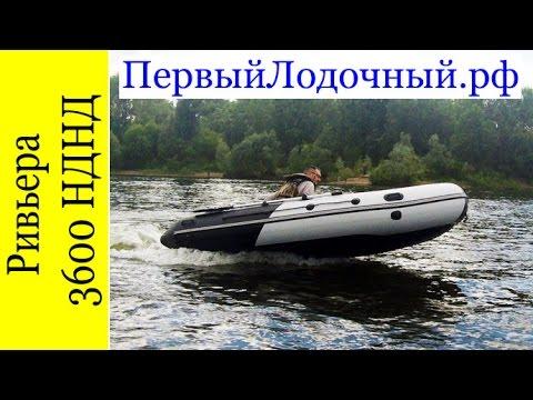 купить лодку ривьера 3600 нднд в москве