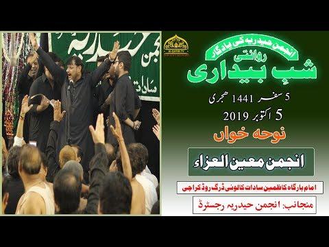 Noha | Anjuman Moin Ul Aza | Yadgar Shabedari - 5th Safar 1441/2019 - Imam Bargah Kazmain
