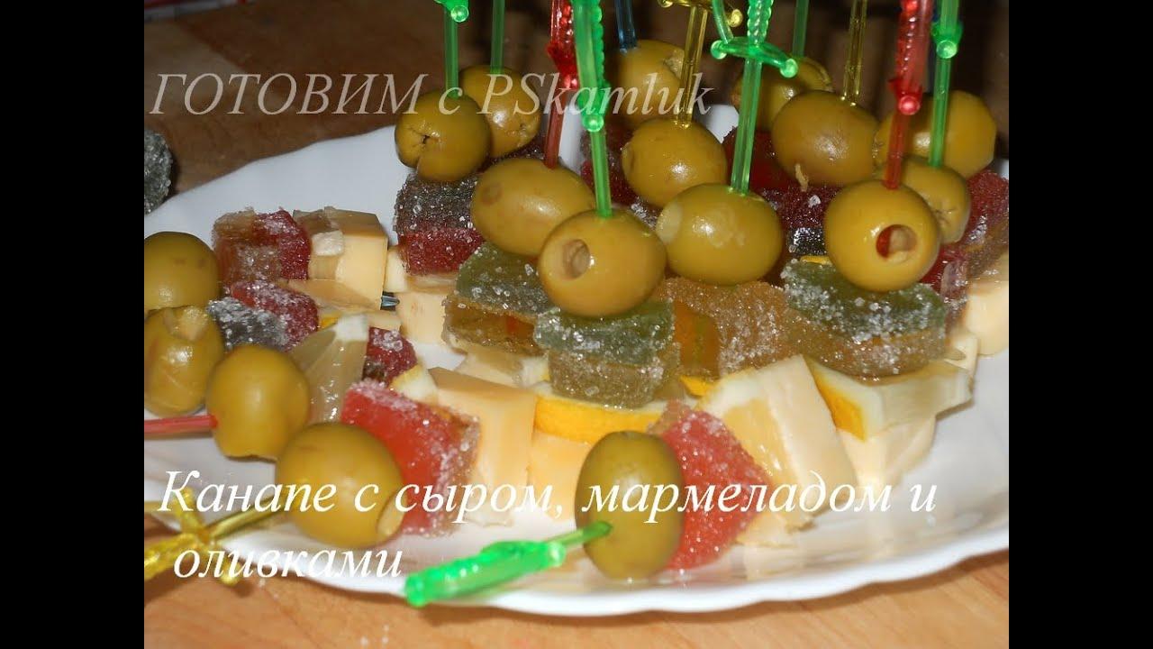 Канапе с мармеладом сыром и виноградом рецепты