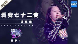 [ 纯享 ]谭维维《看我七十二变》《梦想的声音3》EP1 20181026 /浙江卫视官方音乐HD/