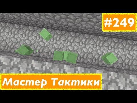 Minecraft - Выживание - #249 - Мастер тактики :)