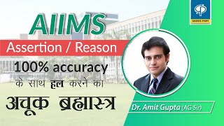 How to crack Assertion & Reason type questions | AIIMS | Competitive Exams By Career Point