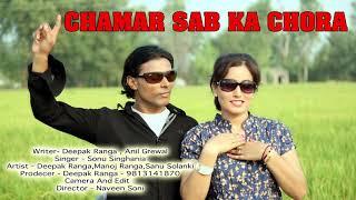 chamar sahb ka chora  song full Hd by Deepak Ranga Sonu singhaiana