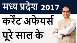 मध्य प्रदेश Madhya Pradesh Current Affairs Complete 2017 January to December 2017 - MPPSC  Special