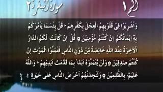 The Quran Majeed