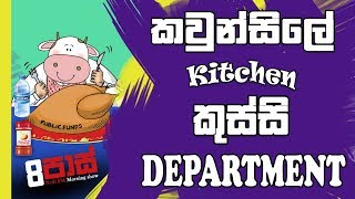 NETH FM 8 Pass Jokes 2018.11.23 - Kitchen Department