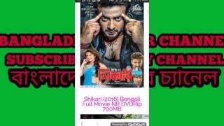 Shikari HD movie ডাউনলোড করেনিন 100% সত্যি
