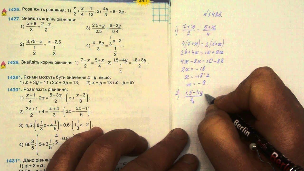 Решебник по математике тарасенкова за 6 класс.