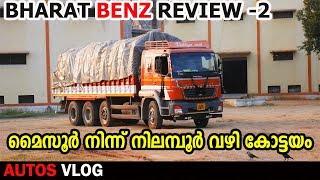 BHARAT BENZ -LOAD REVIEW-മൈസൂർ നിന്ന് നിലമ്പൂർ വഴി കോട്ടയം VISHNU AUTOS VLOG