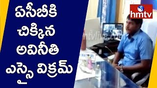 ACB Officers Arrest SI Vikram While Taking Bribe | Nagar Kurnool | hmtv