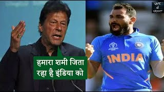 Pakistan's Unacceptable Remark on Mo. Shami.. Says Shami is Pakistani