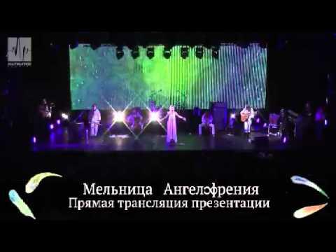 Мельница - На Север (Ангелофрения, 2012)