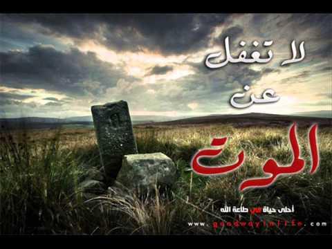وانذرهم يوم الحسرة مقطع موثرجدا لشيخ خالد الراشد