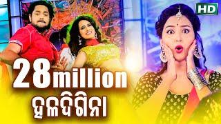Mo Haladi Gina Odia Film Bajrangi Odia Song Moon Movies