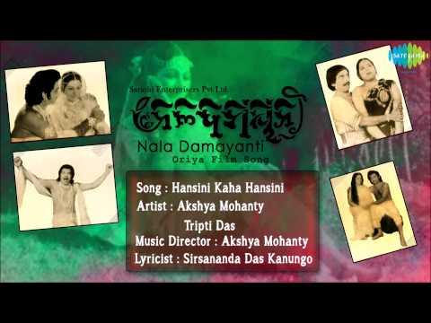 Hansini Kaha Hansini | Nala Damayanti | Oriya Film Song | Akshya...