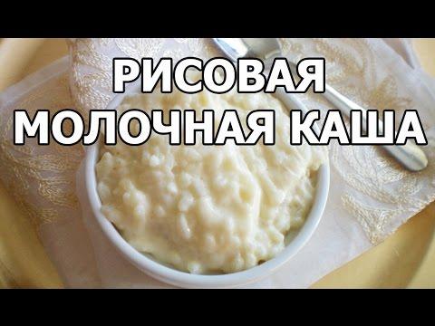 Как приготовить молочную рисовую кашу - видео