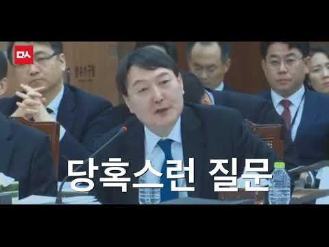 """윤석열 지검장에게 물었다 """"다스 주인은 누구?"""" 이미 정답은 나왔다"""
