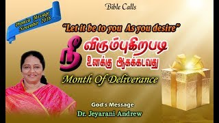 வாக்குத்தத்த செய்தி - November  2018 - PROMISE  MESSAGE In Tamil by Dr.Jeyarani Andrew Dev