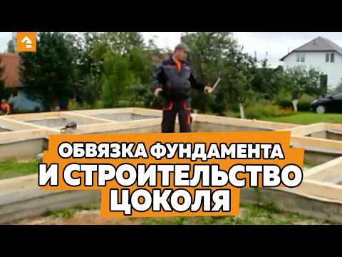 Обвязка фундамента и строительство цоколя загородного дома из профилированного бруса в СпБ. Выпуск 1