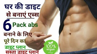 Diet for Six Pack Abs in Hindi | 6 Pack Abs workout and Diet | सिक्स पैक एब्स के लिए वेज डाइट प्लान