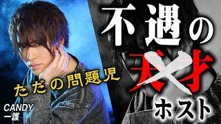 21歳 不遇の天才〈一護〉Vol.02
