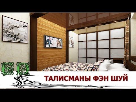 #Талисманы для Спальни по Фэн-Шуй