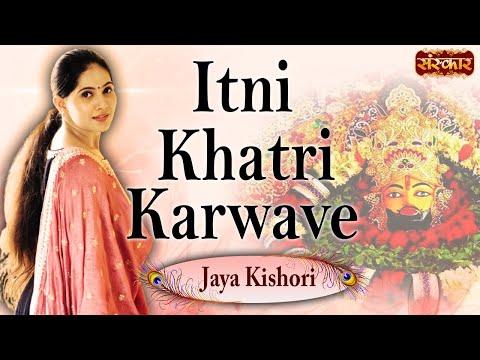 Itni Khatri Karwave | Mhara Khatu Ra Shyam | Jaya Kishori Ji video