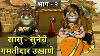 😂 सासू - सुनेचे Funny Ukhane 😂 | Marathi Chavat Ukhane | Saas Bahu Comedy-Taking Tom Marathi