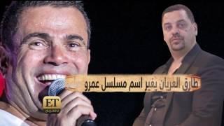ET بالعربي - من هي بطلة مسلسل عمرو دياب ؟!