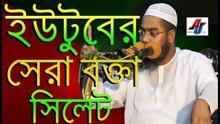 Bangla Tafsirul Quran Mahfil 2017 Maulana Hafizur Rahman Siddiki