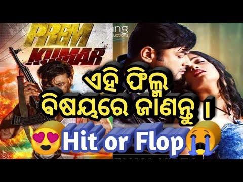 Prem Kumar Movie   Review By Something New   Odia Movie Reviews   Letest Reviews