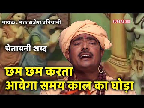 bhagat ram rajesh presents santo ke shabad cham cham karta awega...