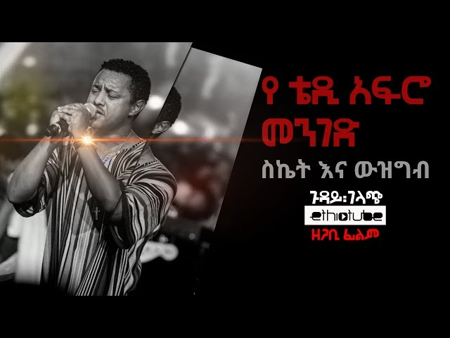 Ethiopia: EthioTube- A Teddy Afro Documentary Film : Part 1