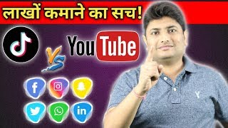 Youtube VS Tik Tok | The Truth Behind of earn money from social media