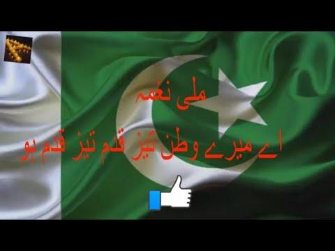Aye Mere Watan Tez Qadam Ho mili naghma