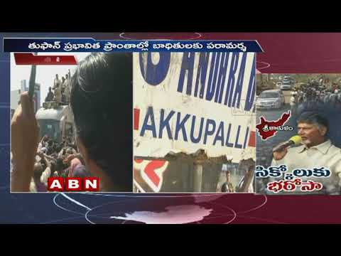 CM Chandrababu Visits Cyclone Affected Villages in Srikakulam Dist | ABN Telugu