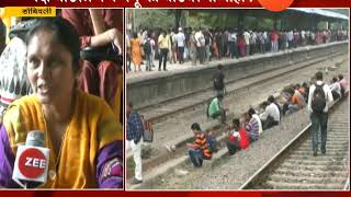 Dombivali | Passangers Stranded For Travelling Diva Vasai For Very Less Trains