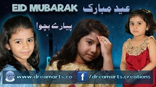 EID MUBARAK SONG | KIDS POEM | BACHON KI NAZMAIN | URDU HINDI