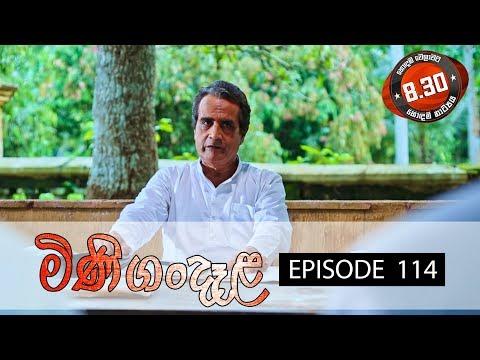 Minigandela | Episode 114 | Sirasa TV 21st November 2018 [HD]