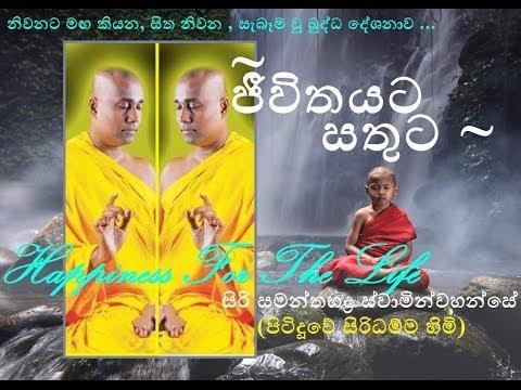 Jeevitayata Satuta - Budu Bana - Siri Samanthabaddra Thero - Pitiduwe Siridhamma Himi video