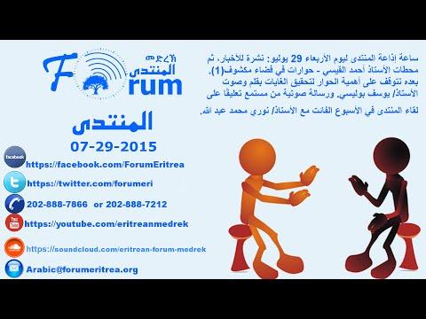 Eritrean FORUM: Radio Program - Arabic Wednesday 29, July 2015