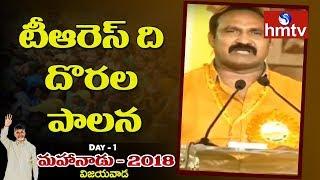 TTDP Bollam Mallaiah Yadav Speech At AP TDP Mahanadu 2018 | Vijayawada  | hmtv