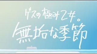 """ゲスの極み乙女。 - 新譜シングル""""無垢な季節""""2015年8月28日配信開始 """"無垢な季節""""Short Ver MVを公開 thm Music info Clip"""