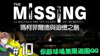 【煙爺】The MISSING J.J. 瑪柯菲爾德與追憶之島【PC】紀錄.10