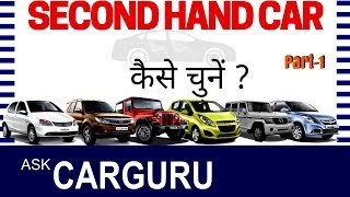download lagu Second Hand Car, Good Or Bad ? Part 1, gratis