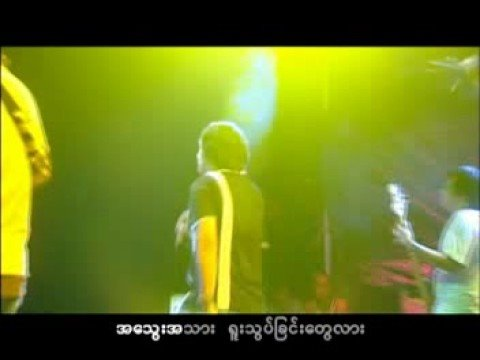 Myo Gyi - Live In Yangon - Kyauk Sarr Myar video