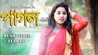 PAGOL | Heart Touching Song | Eid Special | Farhan Rahman | New Bangla Song 2018 | Samsul Official