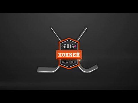 Хабаровск – это хоккей