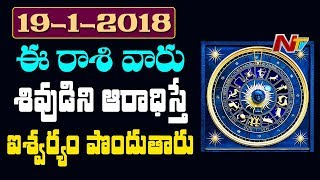 Daily Horoscope -- దిన ఫలాలు -- Friday -- 19th January 2018  - netivaarthalu.com